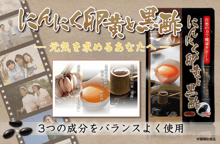 にんにく卵黄と黒酢