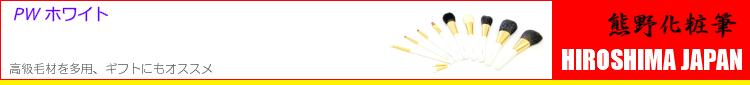 熊野筆のメイクブラシ
